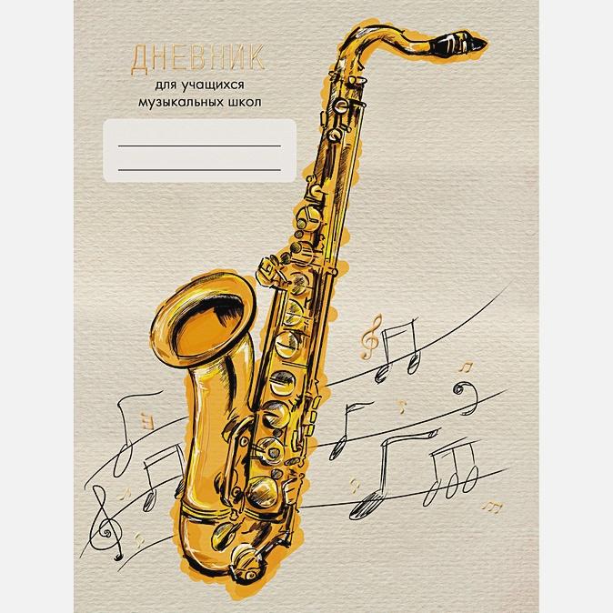 Дневник для музыкальной школы, 48 листов, дизайн 6