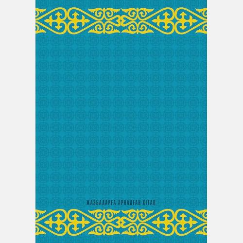 Офисный стиль. Орнаменты (Казахстан) (А4, 80л.)