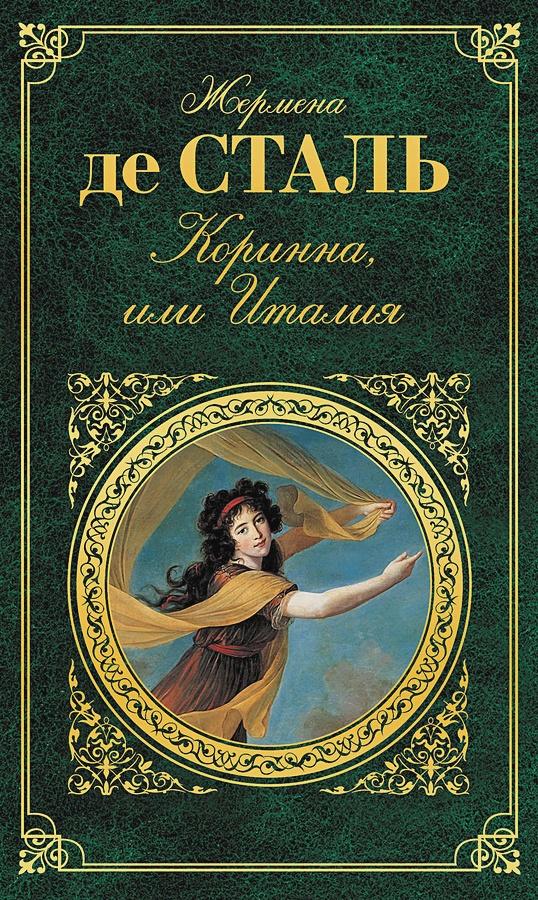 Жермена де Сталь - Коринна, или Италия обложка книги
