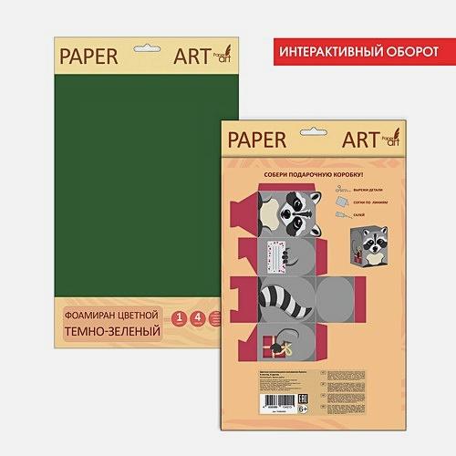 Paper Art. Темно-зеленый