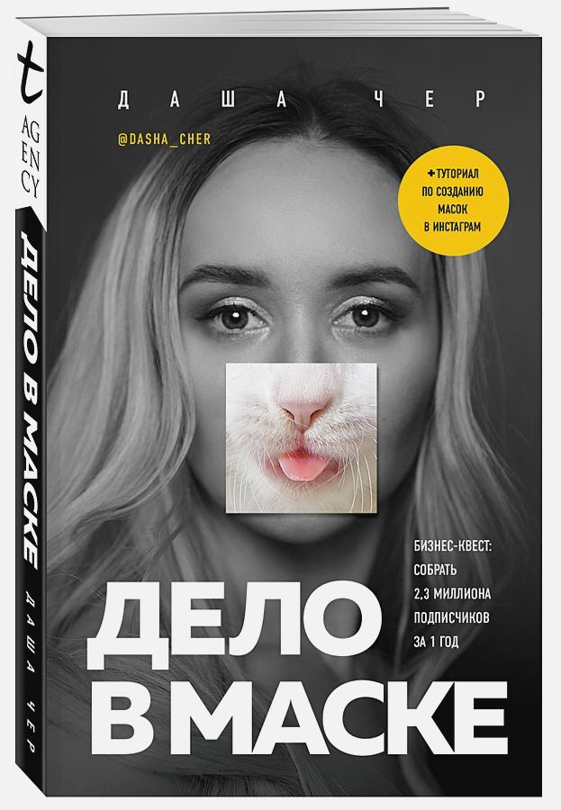 Даша Чер - Дело в маске. Бизнес-квест: собрать 2,3 миллиона подписчиков за 1 год обложка книги
