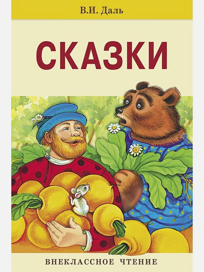 Даль В. - Сказки обложка книги