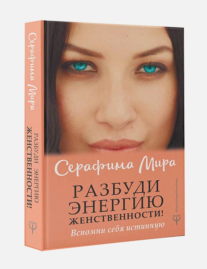 Серафима Мира - Разбуди Энергию женственности! Вспомни себя истинную обложка книги