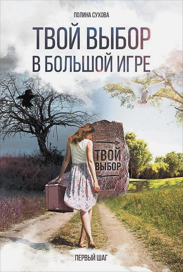 Сухова П. - Твой выбор в большой игре: Первый шаг  обложка книги