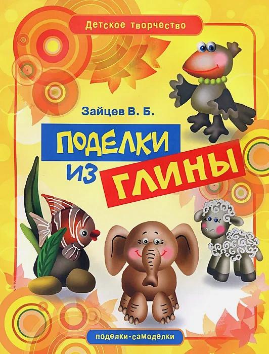 Зайцев В.Б. - Поделки из глины обложка книги