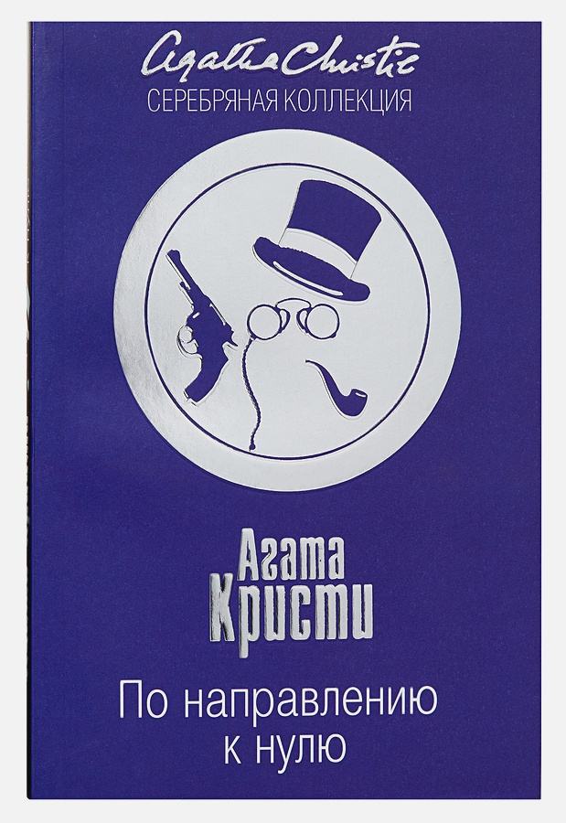 Агата Кристи - По направлению к нулю обложка книги