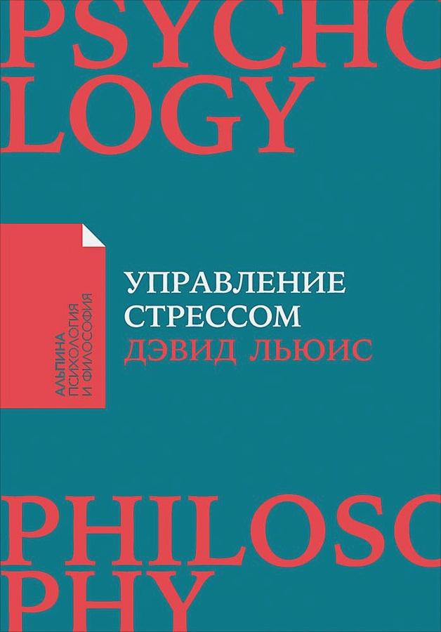 Льюис Д. - Управление стрессом : Как найти дополнительные 10 часов в неделю (покет) обложка книги