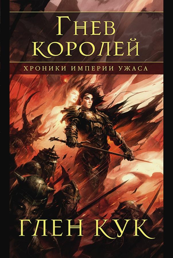 Кук Г. - Хроники Империи Ужаса. Гнев королей обложка книги