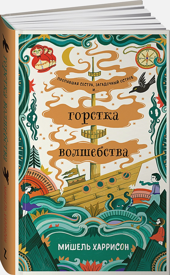 Харрисон М. - Горстка волшебства обложка книги
