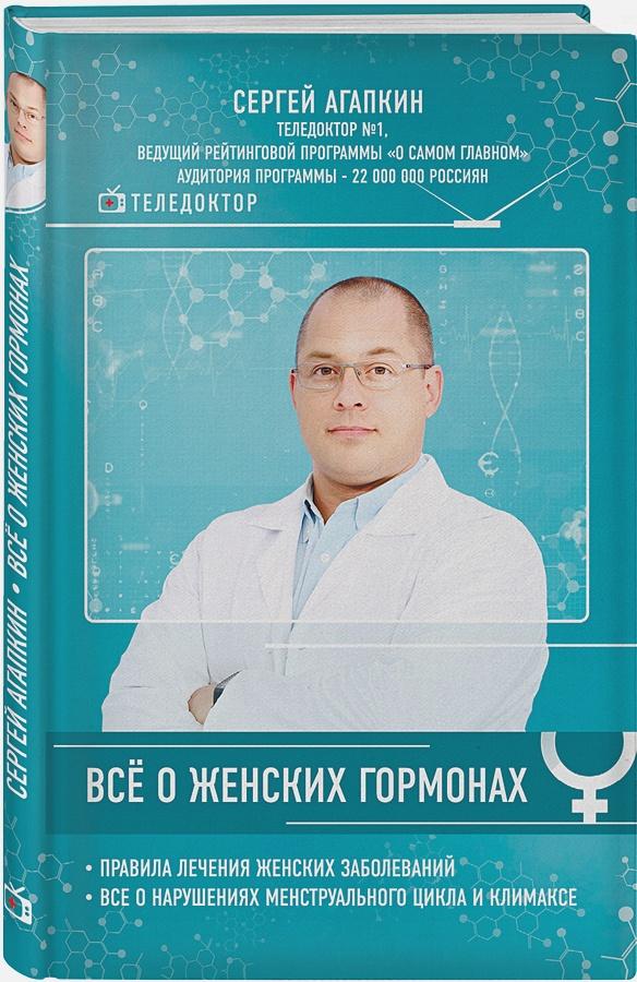 Сергей Агапкин - Всё о женских гормонах обложка книги