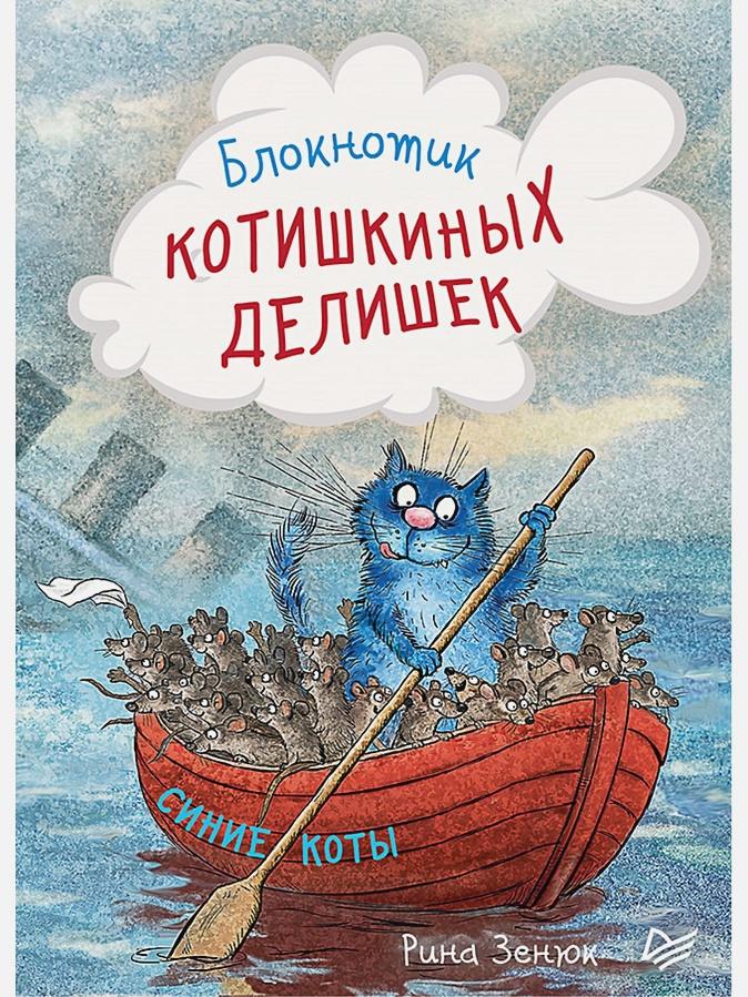 Зенюк И В - Блокнотик котишкиных делишек. Синие коты обложка книги