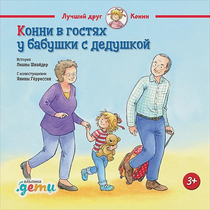 Шнайдер Л. - Конни в гостях у бабушки с дедушкой обложка книги
