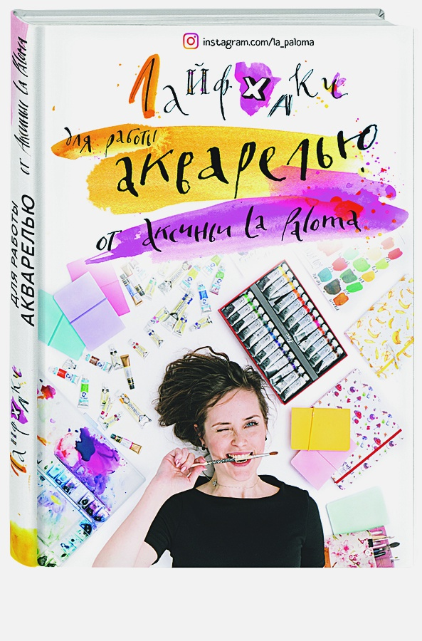 Аксинья La Paloma - Лайфхаки по работе акварелью от Аксиньи La Paloma обложка книги