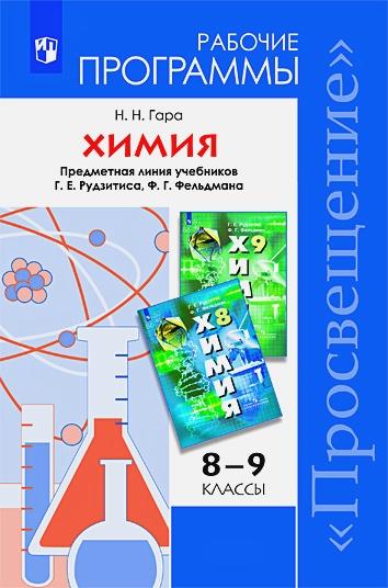 Гара Н.Н. - ...Программы... Химия 8-9 кл. Примерные рабочие программы.  /УМК Рудзитис (ФГОС) обложка книги
