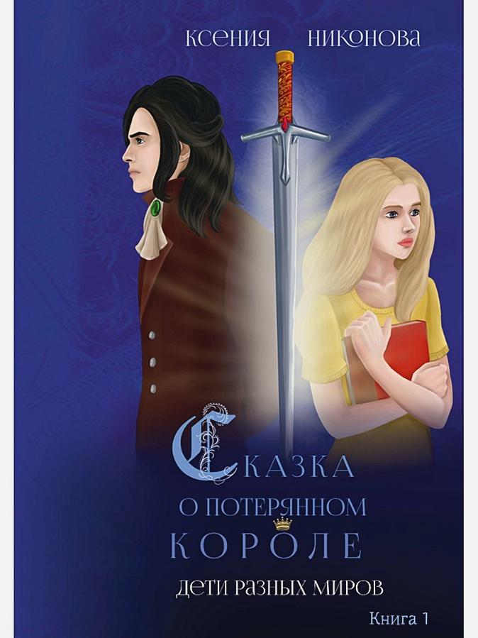 Никонова К. - Дети разных миров обложка книги