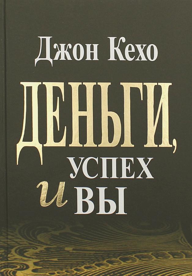 Кехо Дж. - Деньги, успех и вы обложка книги