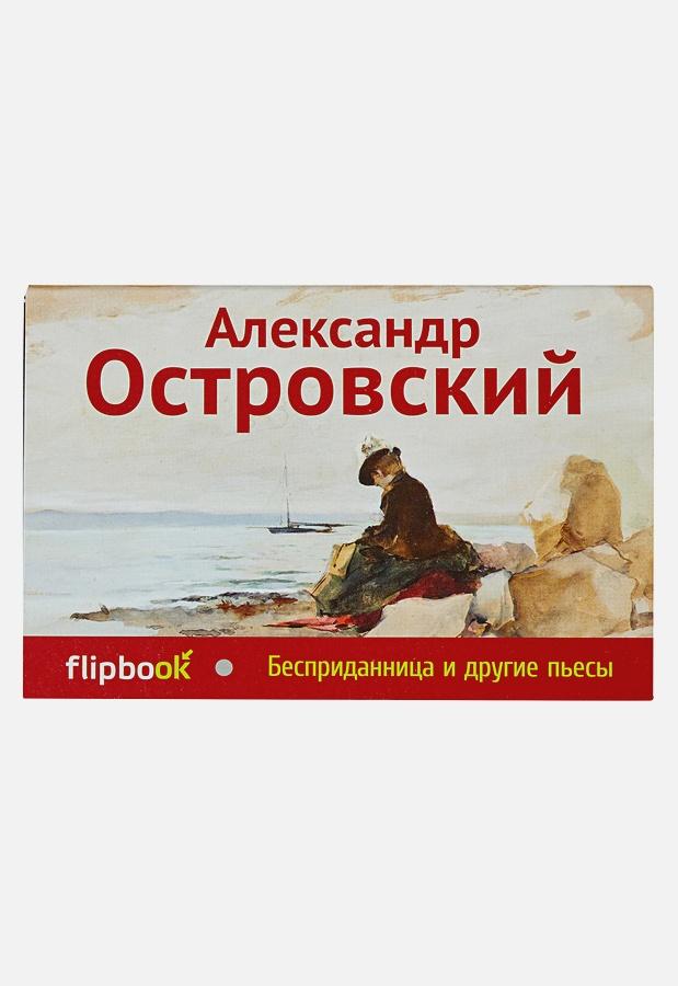 Александр Островский - Бесприданница и другие пьесы обложка книги