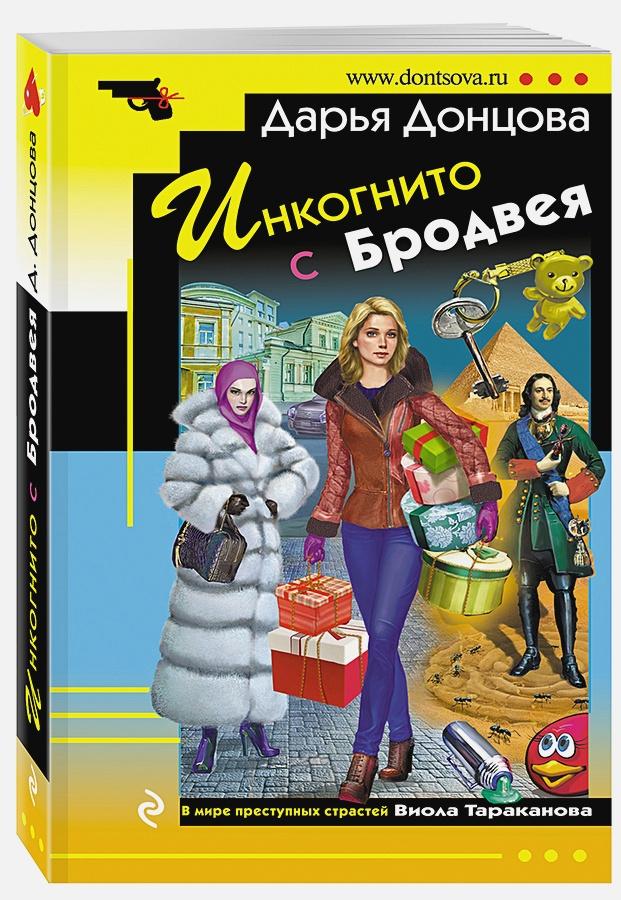 Дарья Донцова - Инкогнито с Бродвея обложка книги