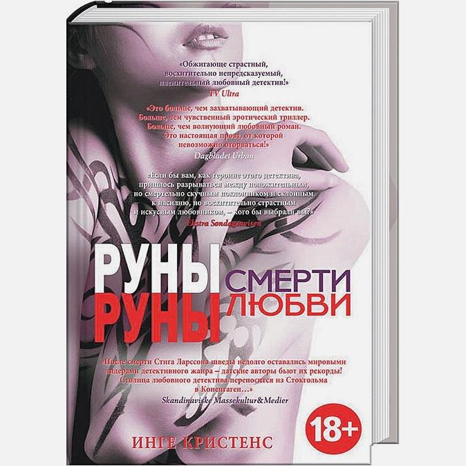 Кристенс И. - Руны смерти, руны любви обложка книги