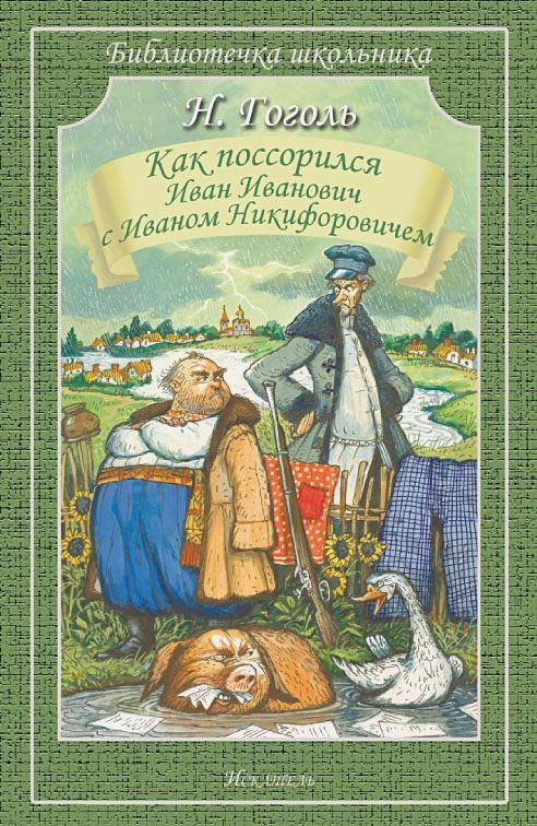 Гоголь Н. - Как поссорился Иван Иванович с Иваном Никифоровичем обложка книги