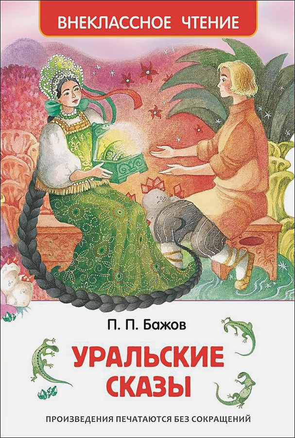 Бажов П.П. - Бажов П.П. Уральские сказы обложка книги