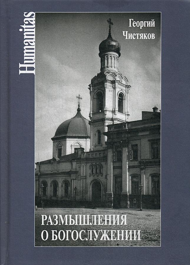 Чистяков Г.П. - Размышления о богослужении обложка книги