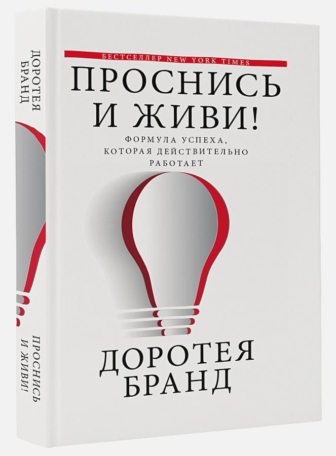 Доротея Бранд - Проснись и живи! обложка книги