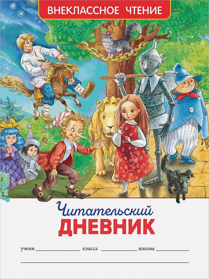 Мельниченко М. - Читательский дневник (ВЧ). обложка книги