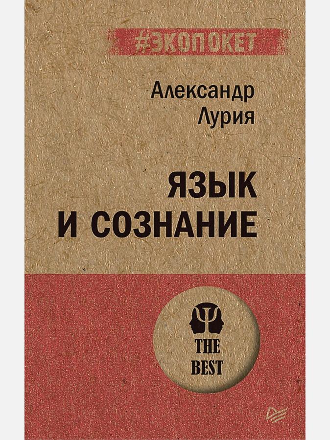 Лурия А. Р. - Язык и сознание обложка книги