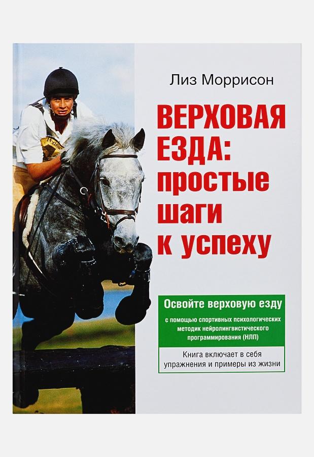 Моррисон Л. - Верховая езда: простые шаги к успеху обложка книги