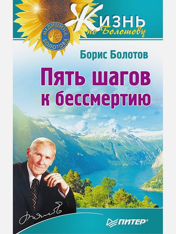 Болотов Б В - Пять шагов к бессмертию обложка книги
