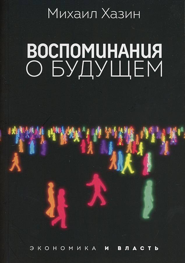 Хазин М.Л. - Воспоминания о будущем обложка книги