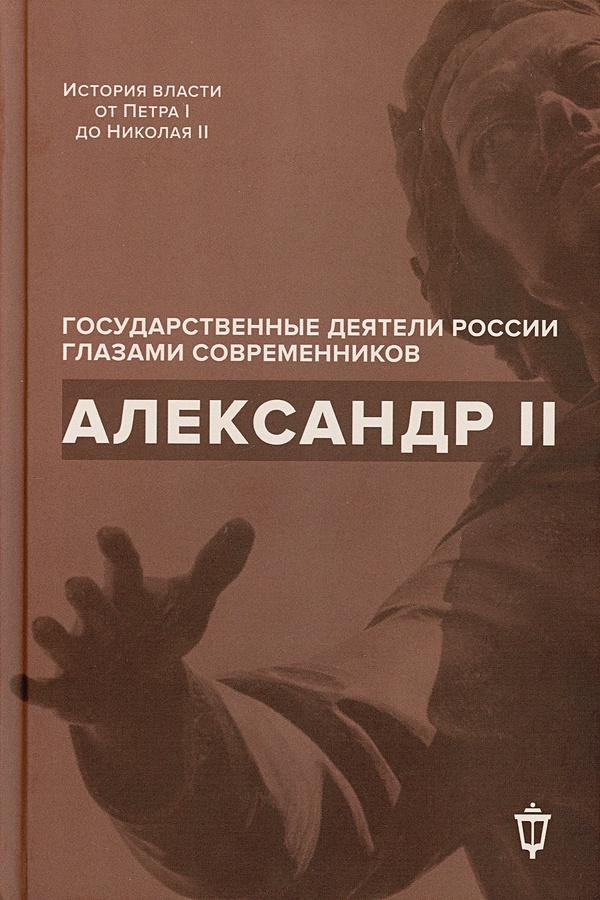 Сост. Барыкина И.Е., Чернуха В.Г. - Александр II обложка книги