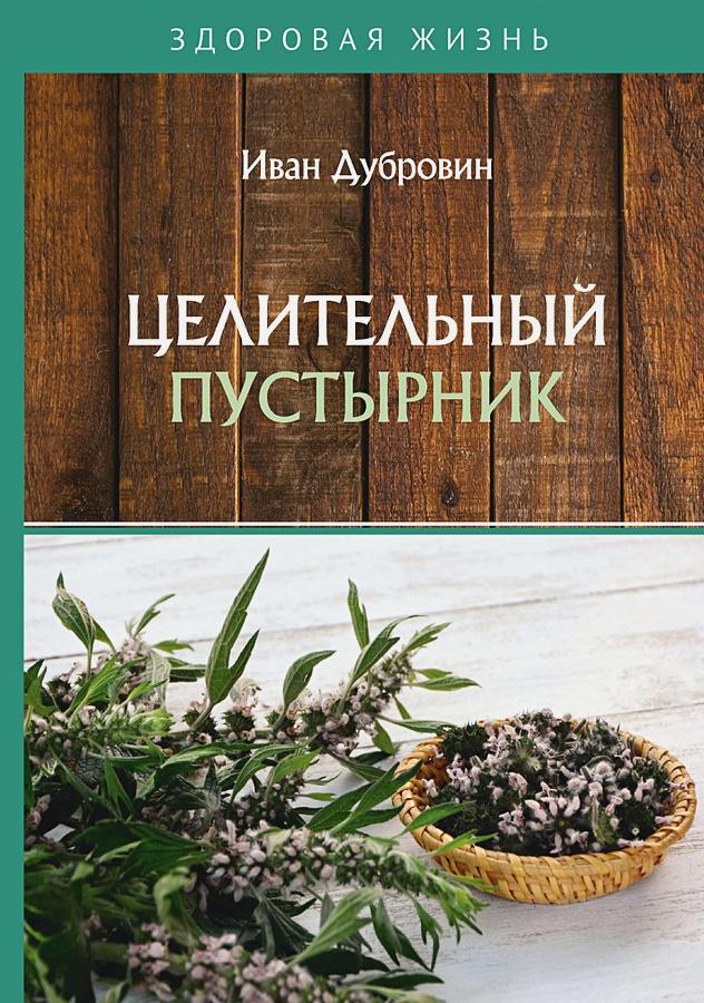Дубровин И. - Целительный пустырник обложка книги