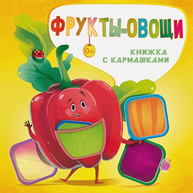 Пикулева Н.В., Иванова О.В. - Фрукты и овощи обложка книги