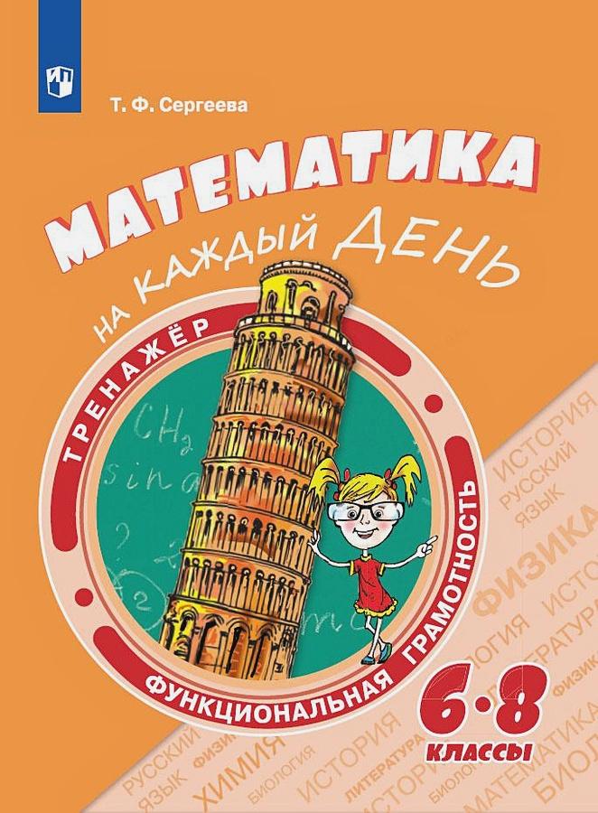 Сергеева Т.Ф. - Сергеева. Математика на каждый день. 6-8 классы обложка книги
