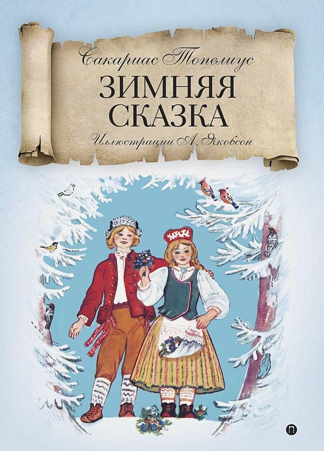 Топелиус С. - Зимняя сказка. Топелиус С. обложка книги