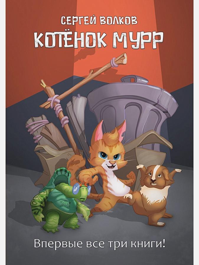 Волков С. - Котенок Мурр обложка книги
