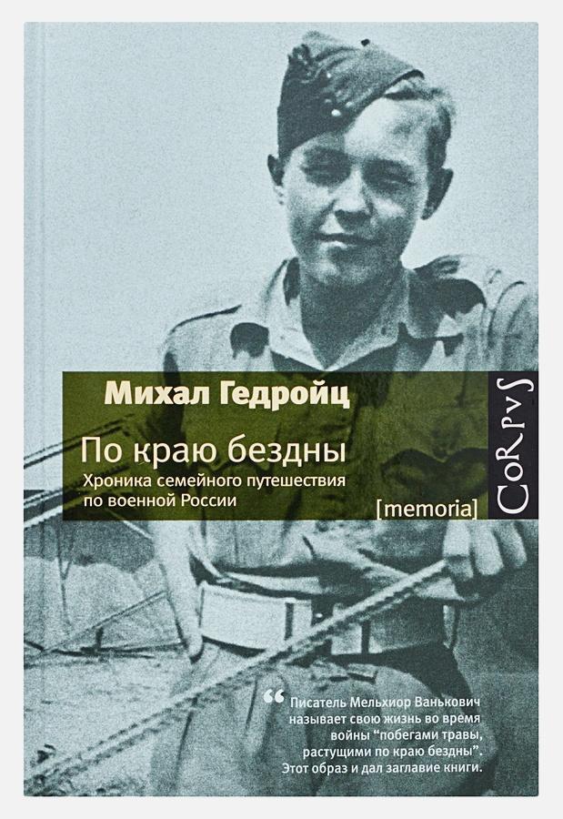 Гедройц Михал - По краю бездны обложка книги