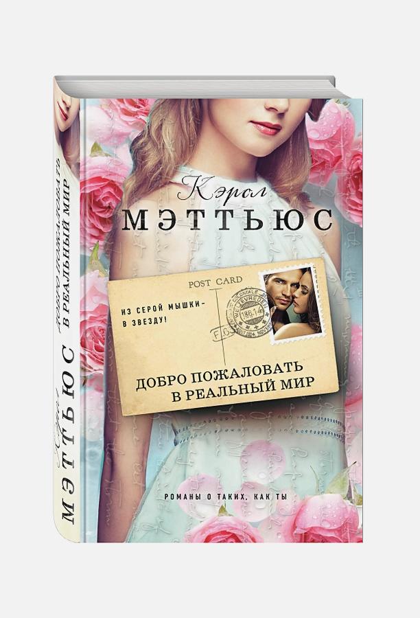 Кэрол Мэттьюс - Добро пожаловать в реальный мир обложка книги