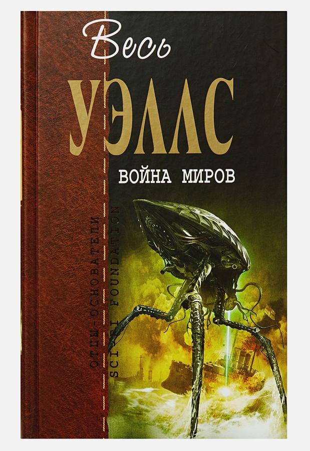 Герберт Джордж Уэллс - Война миров обложка книги