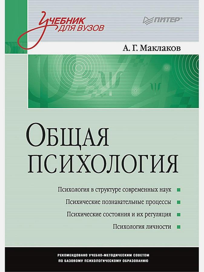 Маклаков А Г - Общая психология: Учебник для вузов обложка книги