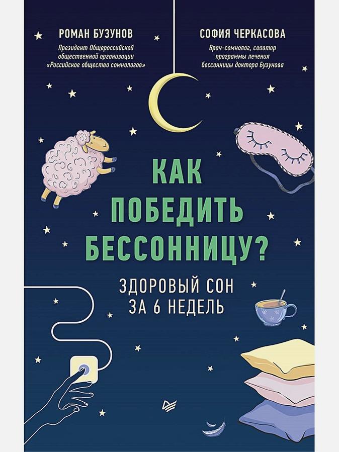 Бузунов Р. В., Черкасова С. А. - Как победить бессонницу? Здоровый сон за 6 недель обложка книги