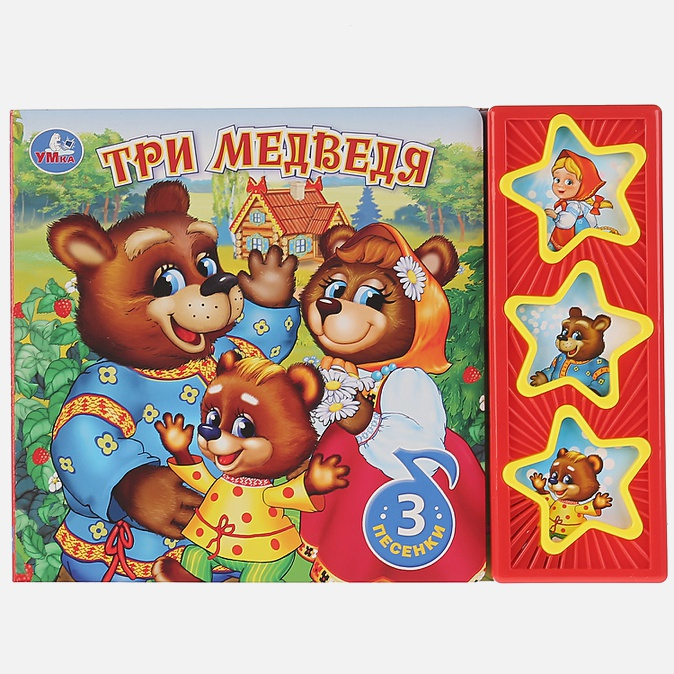 Три медведя (3 музыкальные кнопки). Формат: 206х150мм. Объем: 6 стр. в кор.30шт