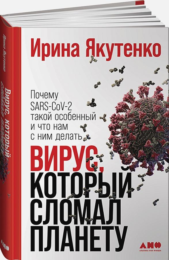 Якутенко И. - Вирус, который сломал планету: Почему SARS-CoV-2 такой особенный и что нам с ним делать обложка книги