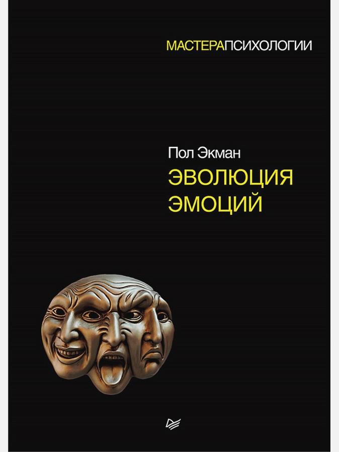 Экман П - Эволюция эмоций обложка книги
