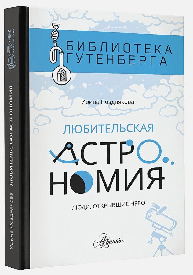 Позднякова И.Ю. - Любительская астрономия обложка книги