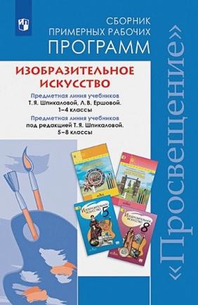 Шпикалова Т. Я. - ...Программы... Изобразительное искусство.1-4, 5-8 кл. Примерные рабочие программы.  / УМК Шпикаловой обложка книги
