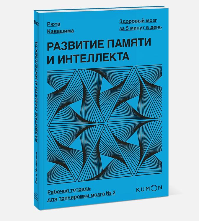 Рюта Кавашима - Развитие памяти и интеллекта. Рабочая тетрадь для тренировки мозга №2 обложка книги