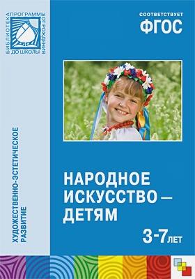ФГОС Народное искусство — детям (3-7 лет)